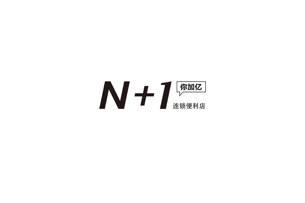 N+1便利店