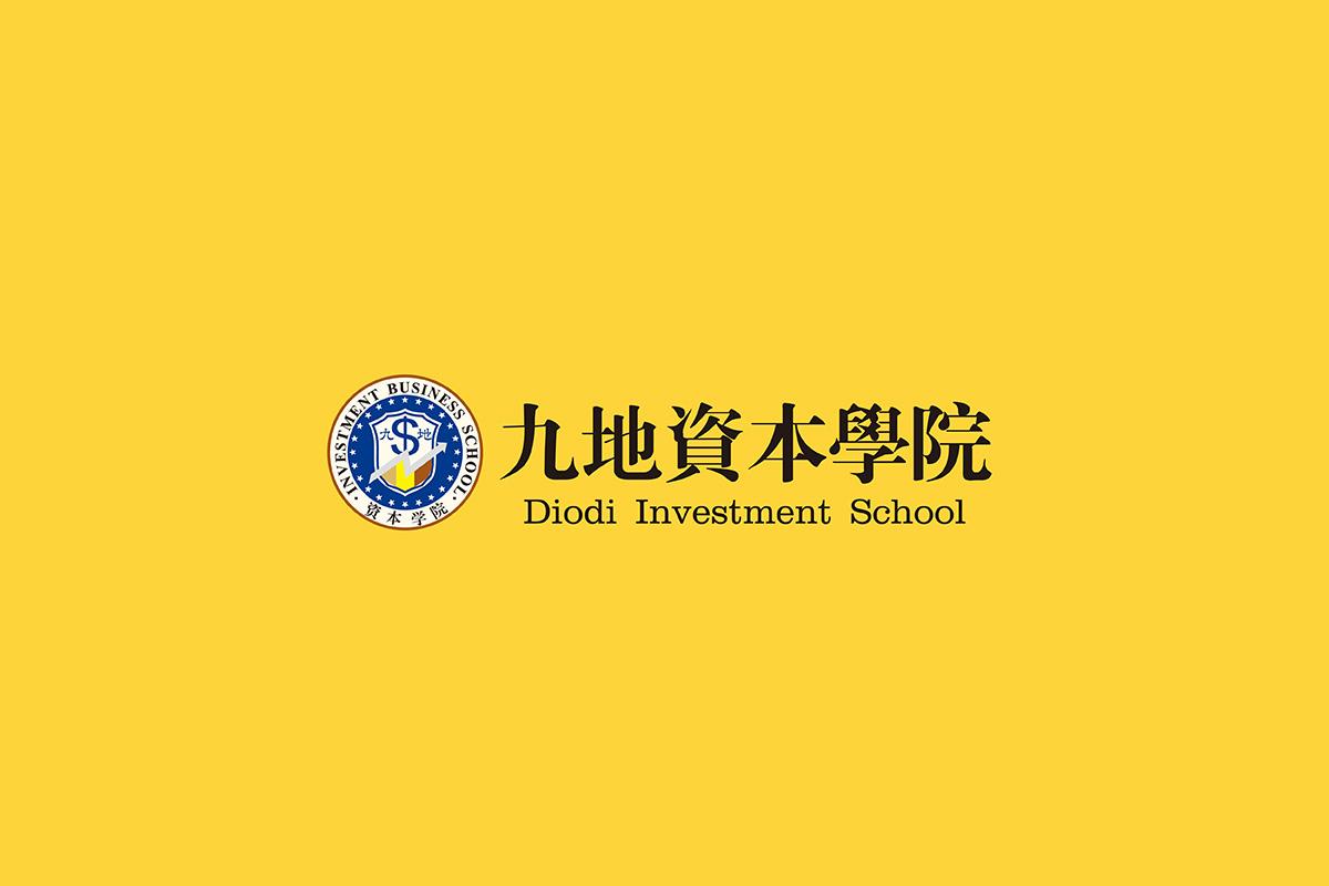 九地资本学院