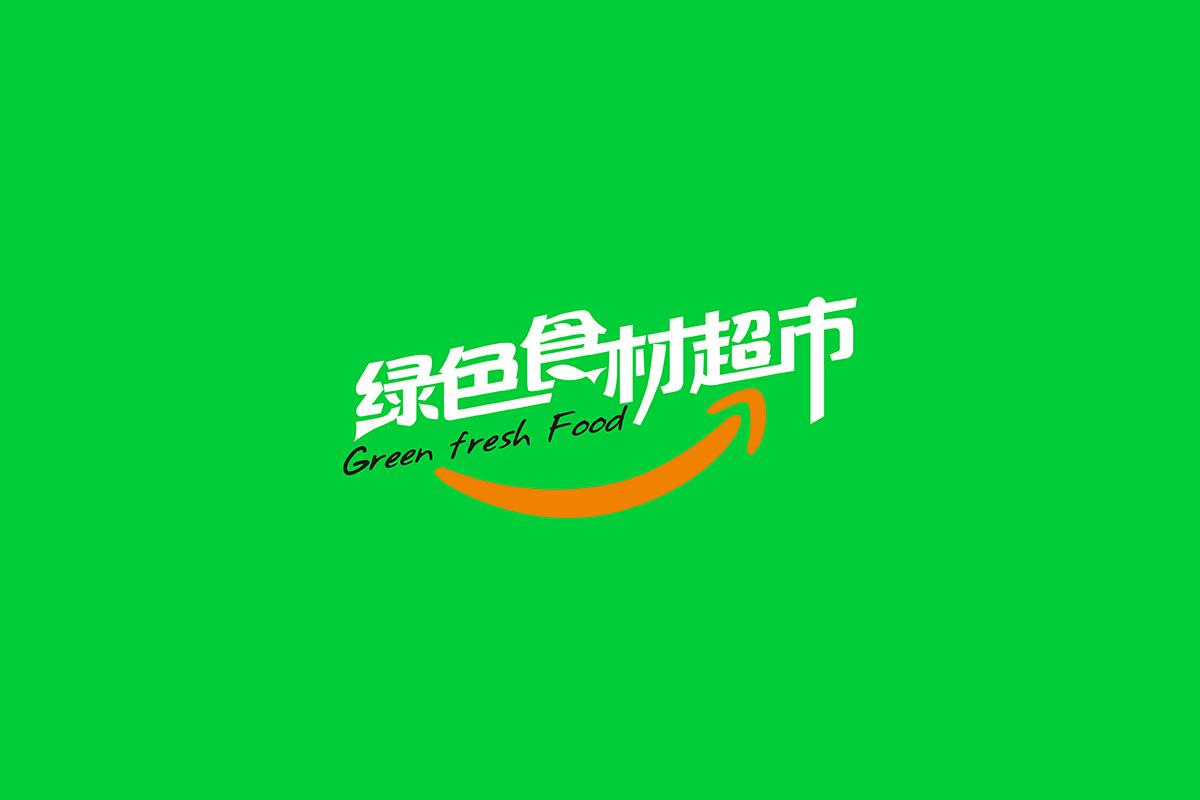 绿色食材超市