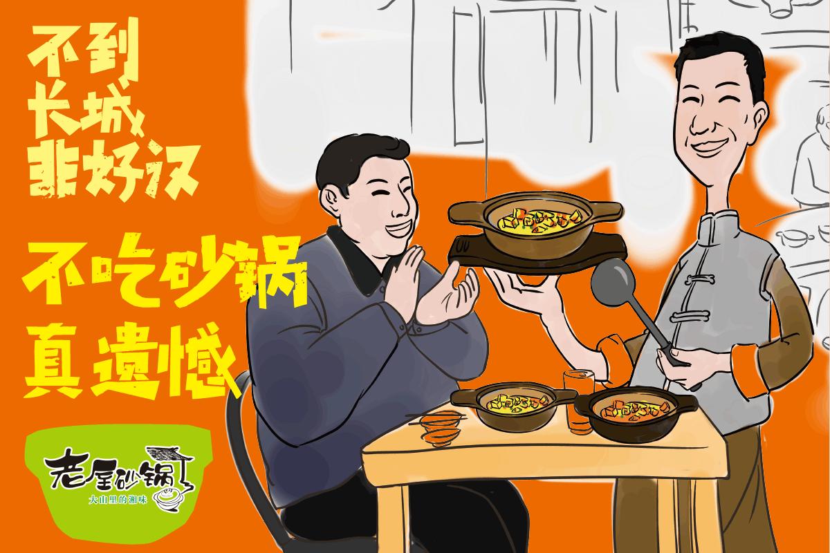 1(老屋砂锅木莲店)