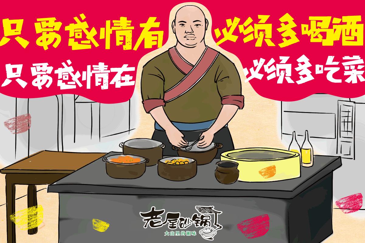 4(老屋砂锅木莲店)