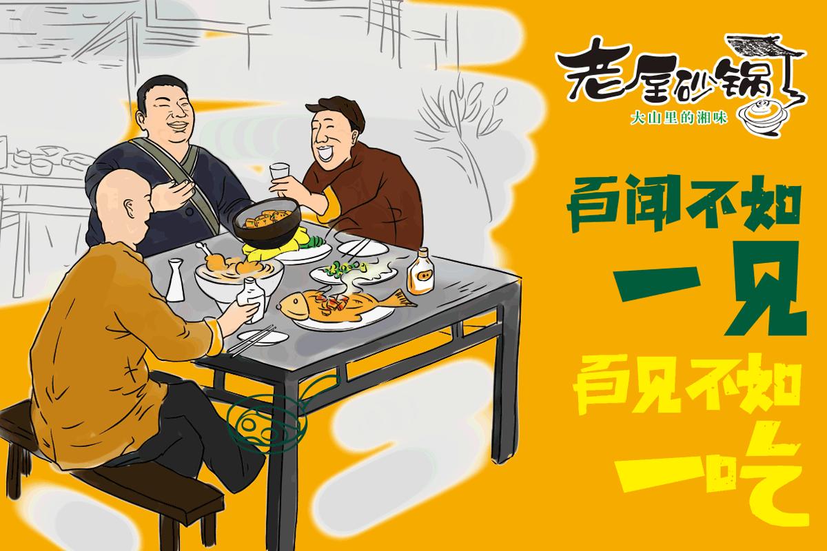 7(老屋砂锅木莲店)