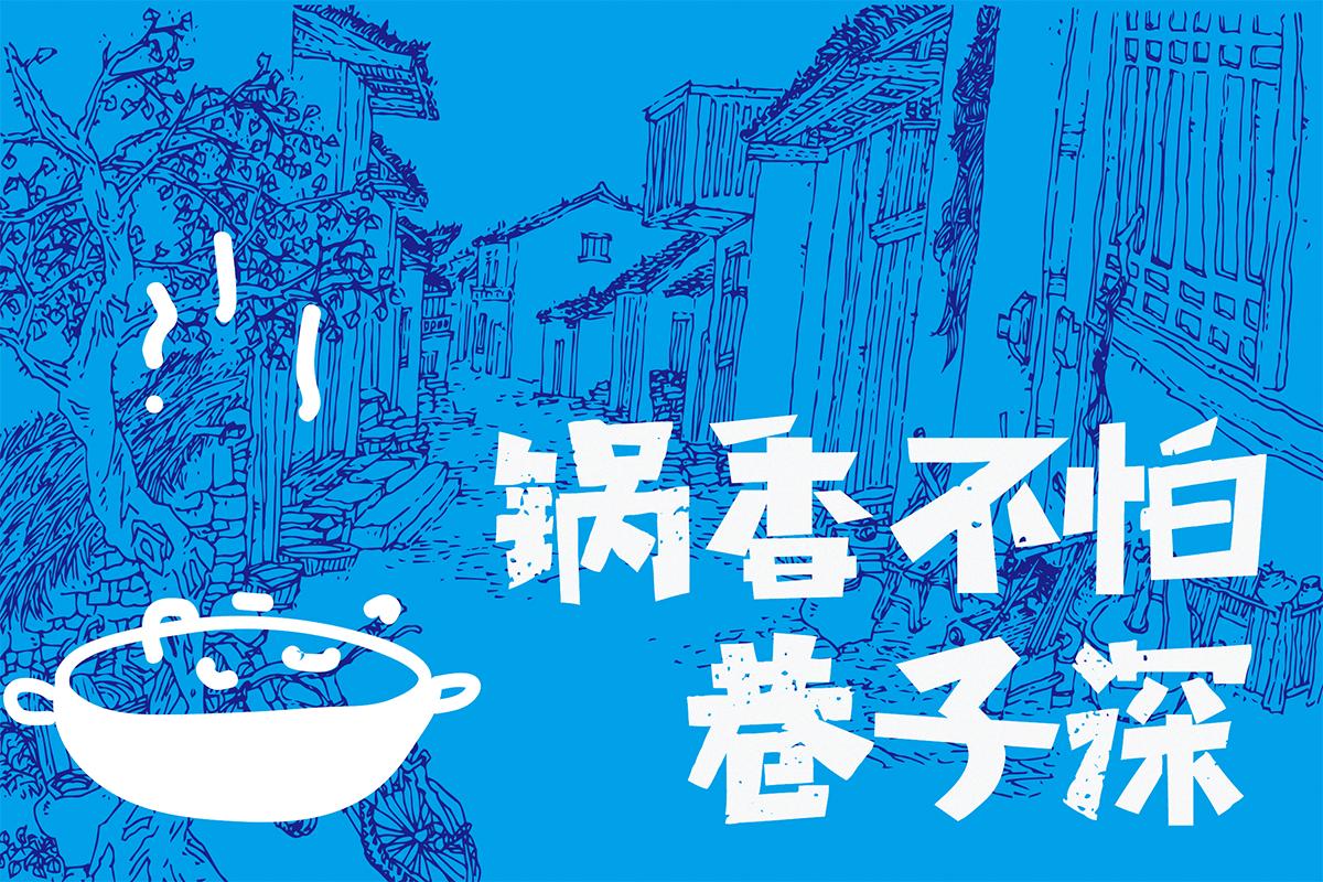 10(老屋砂锅木莲店)