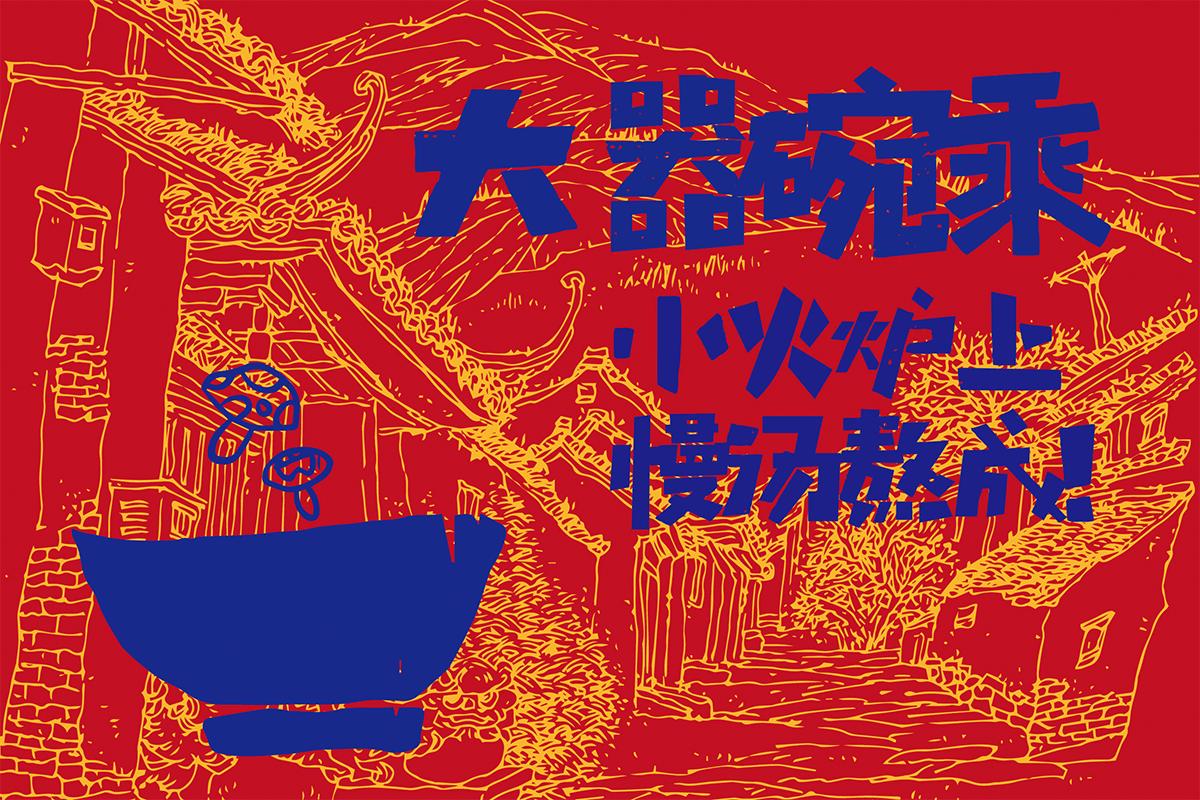 12(老屋砂锅木莲店)