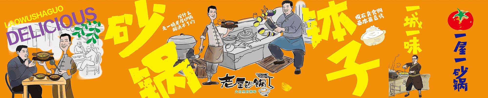 老屋砂锅木莲店