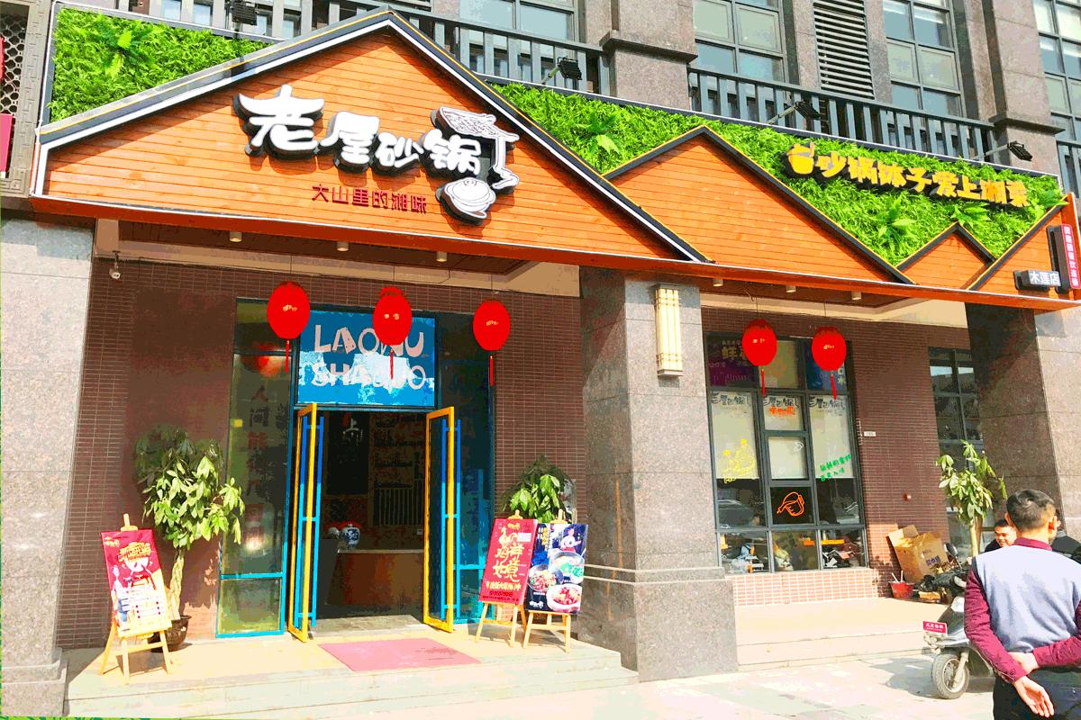 15(老屋砂锅木莲店)