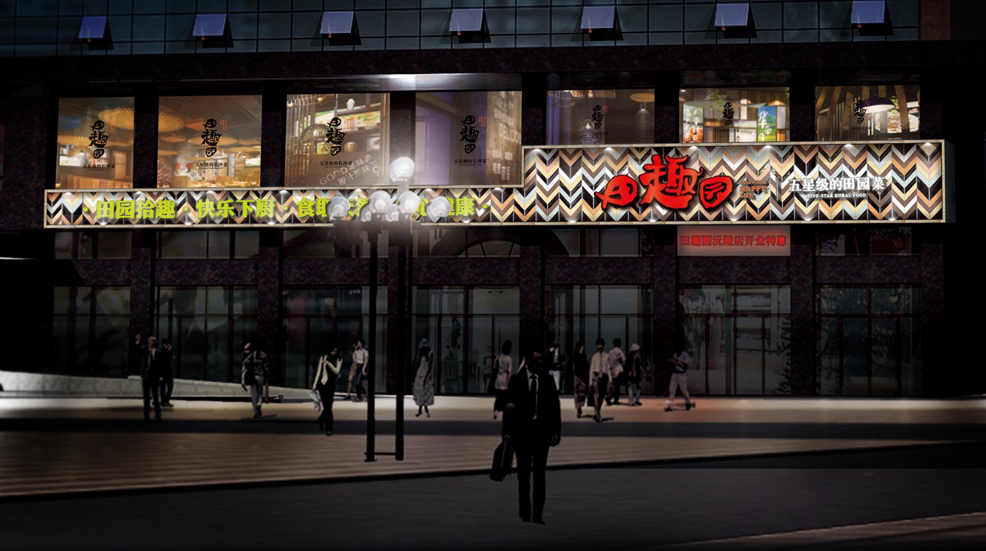 田yabo408-沅陵店