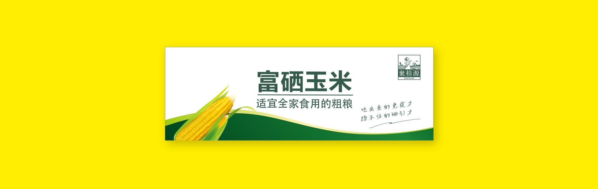 聚禧源农业yabo80