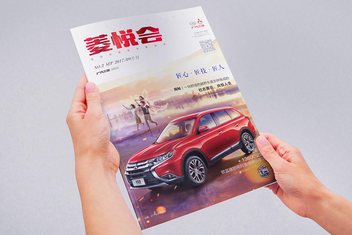 广汽三菱-第二期菱悦会杂志