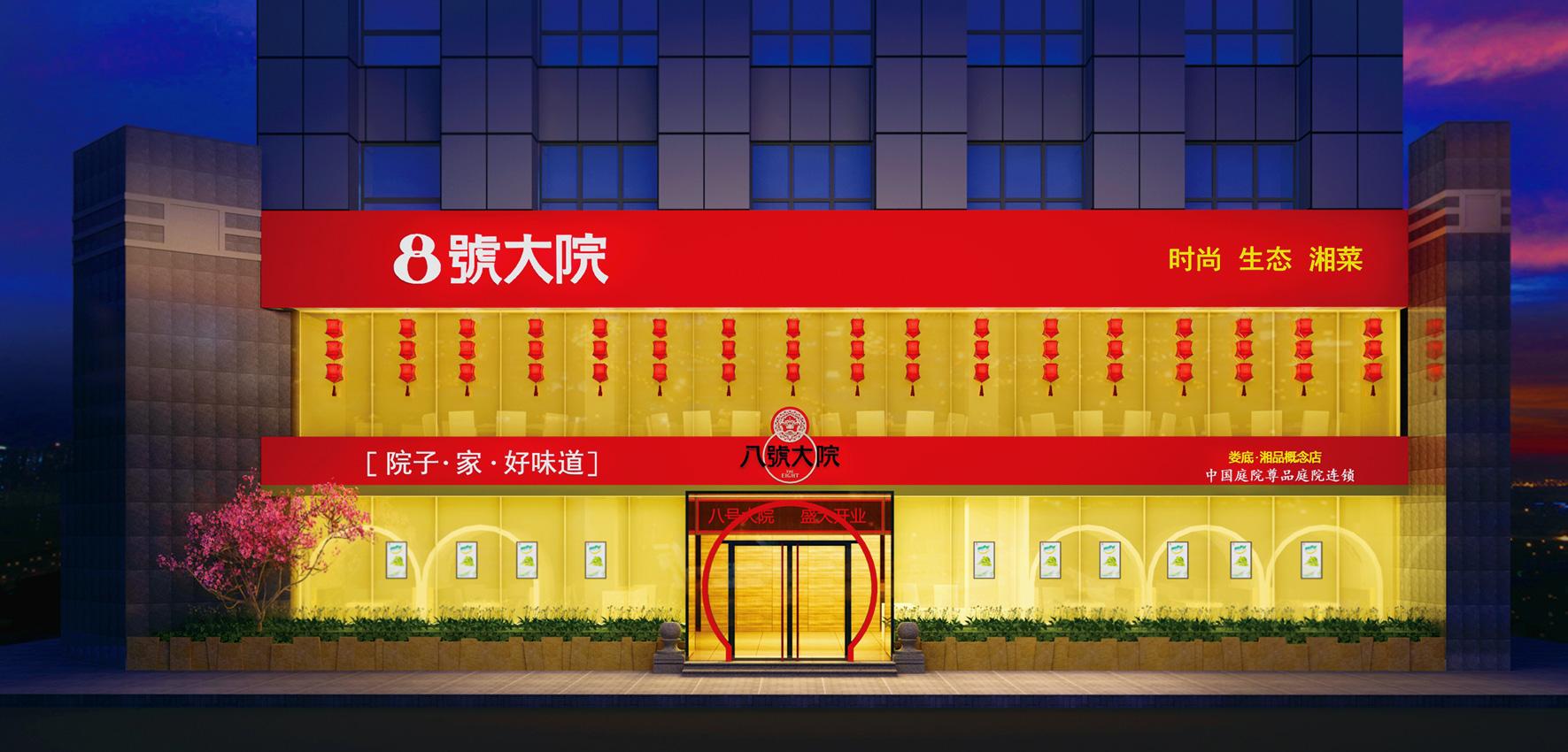 2(八号大院-娄底店)