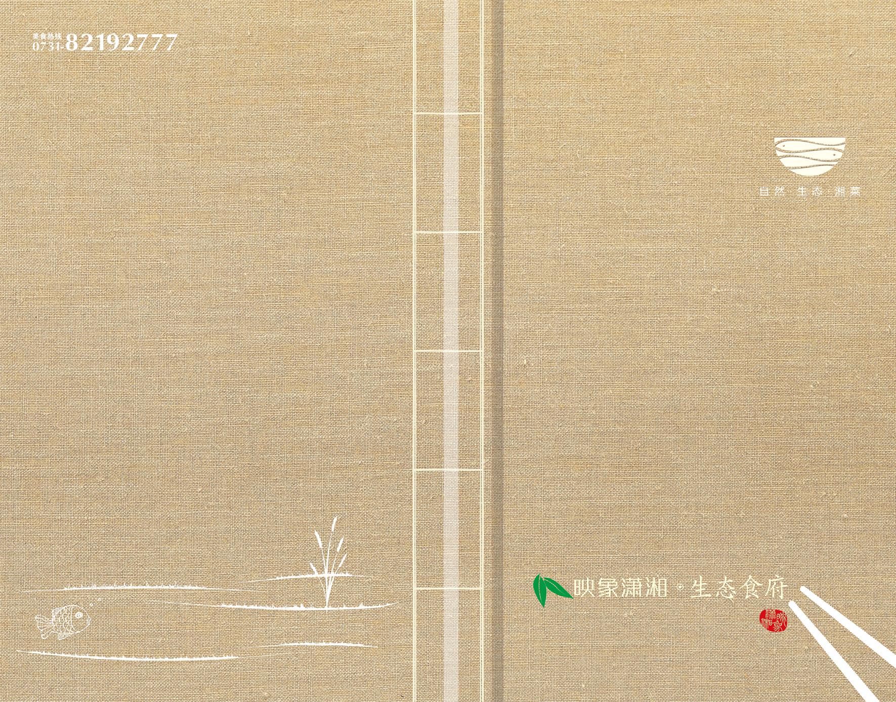 23(映象潇湘)