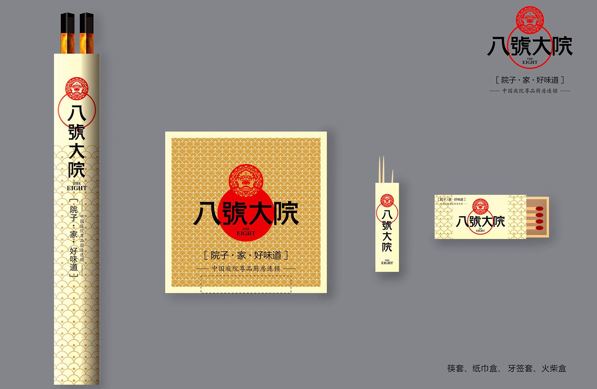 17(八号大院-长沙店)