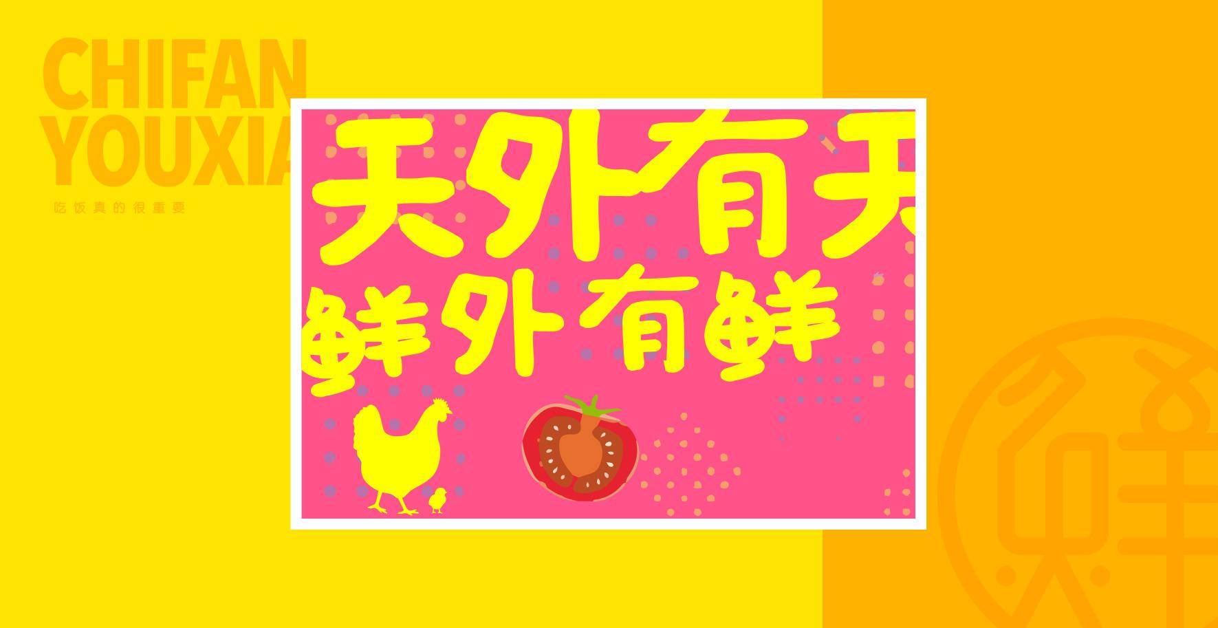 6(吃饭优鲜)