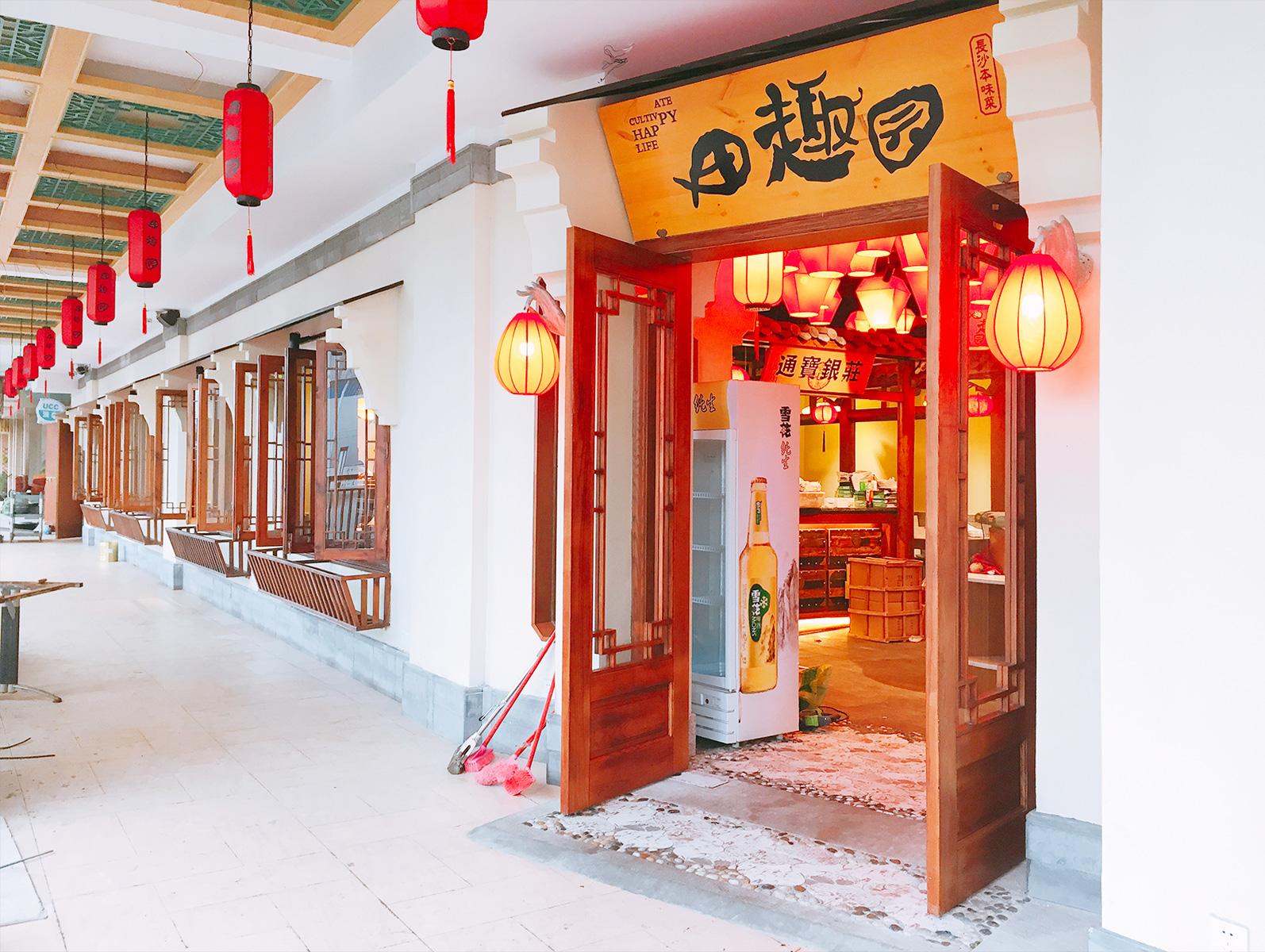 田yabo408-滨江店