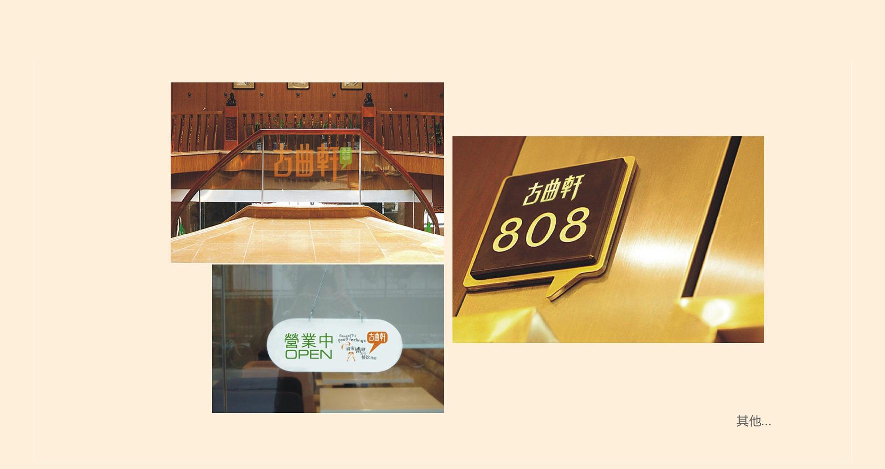 19(古曲轩酒店)
