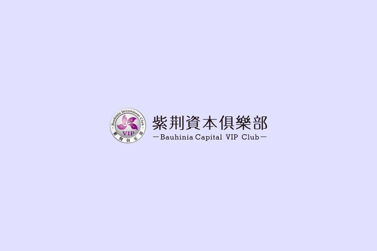 紫荆资本俱乐部