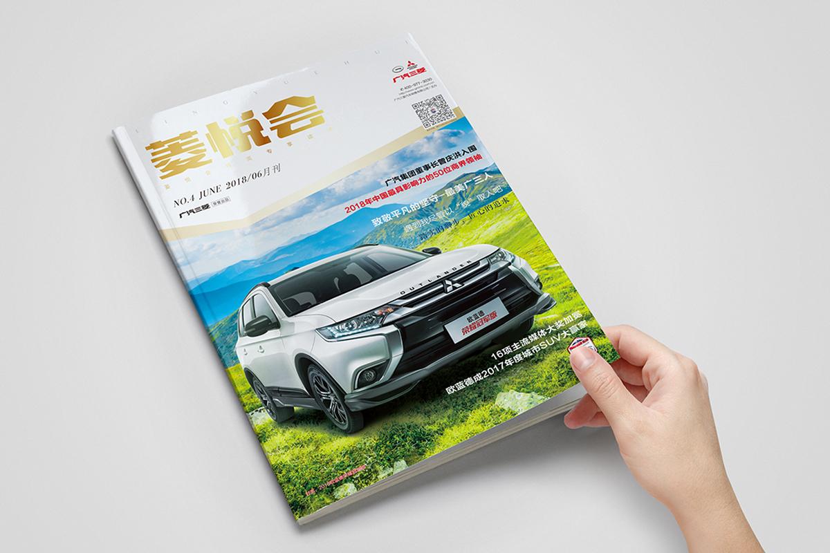 广汽三菱-第四期菱悦会杂志