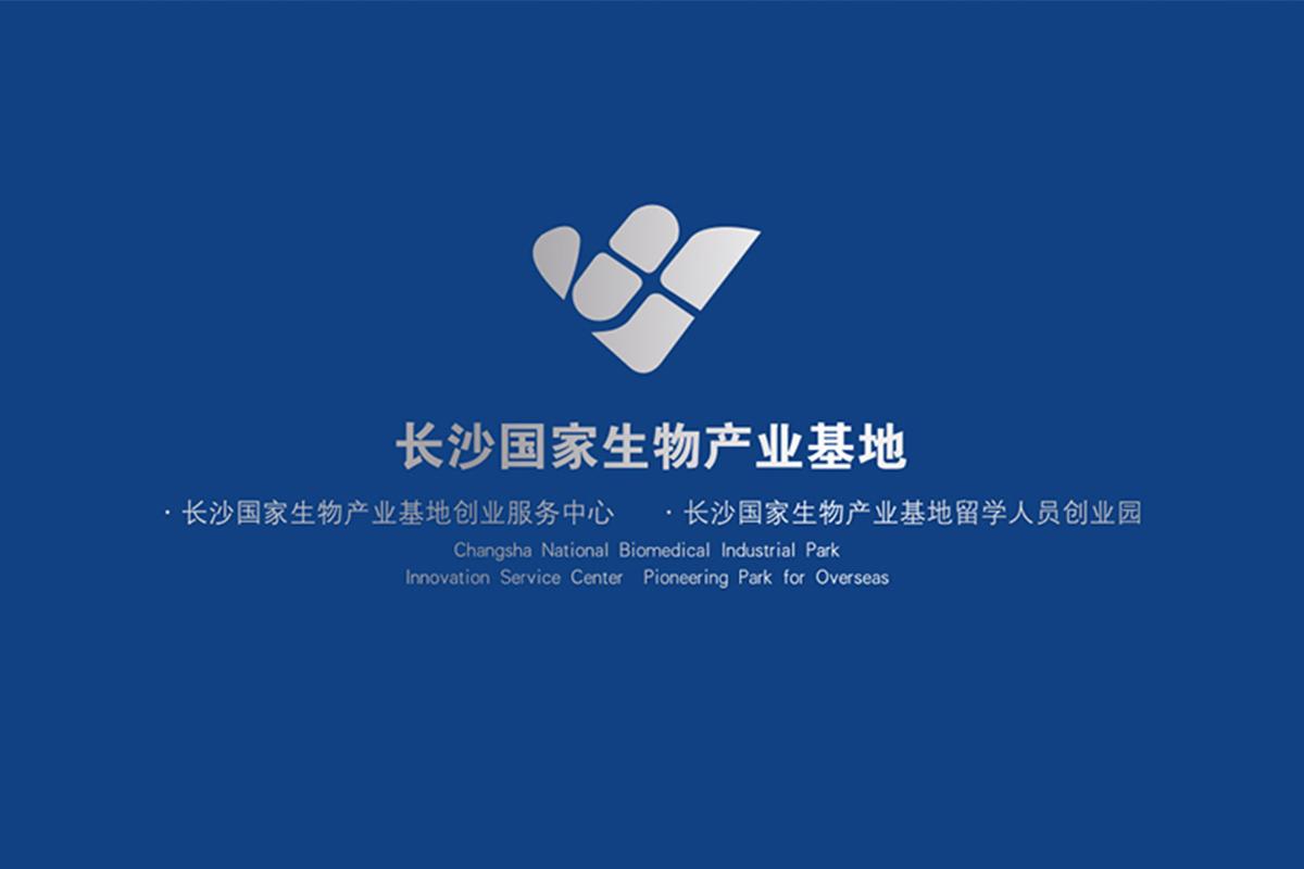 长沙国家生物产业基地画册