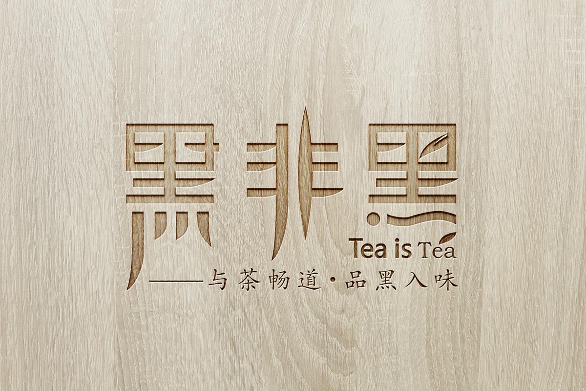 黑非黑茶业